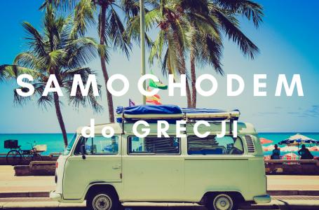 Droga do Grecji – czego się spodziewać i jak urozmaicić?